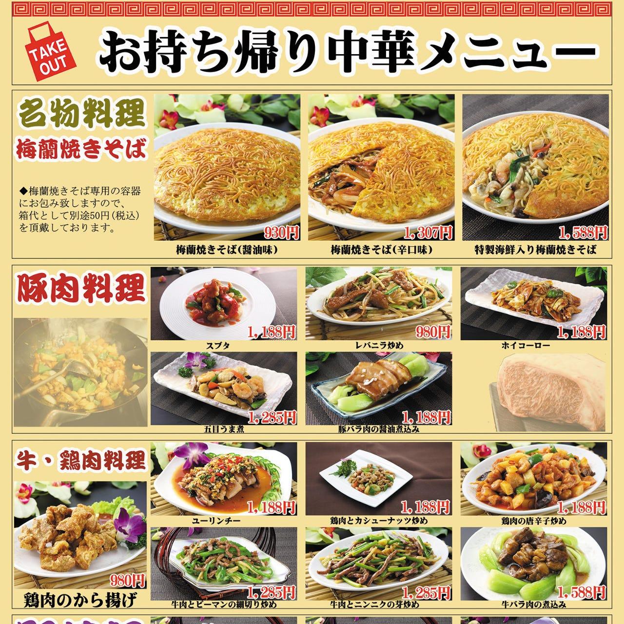 梅蘭の本格中華料理約50品がお持ち帰りできます。