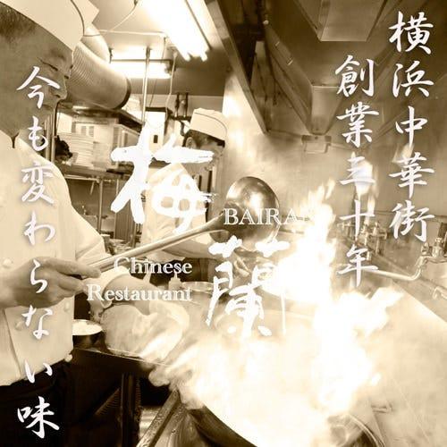 常連のお客様が愛する本格中華を召し上がれ。