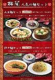 ランチ麺セット