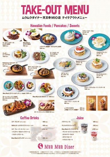 Muu Muu Diner 天王寺MIOプラザ店 メニューの画像