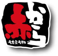 赤から 姫路市川橋店