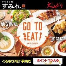 ぐるなびNET予約でGo To Eatポイントがお得に使えます!
