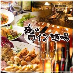 俺のワイン酒場 (山本のハンバーグ)