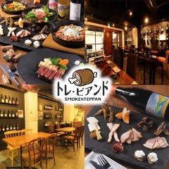 燻製 肉バル トレ・ビアンド 心斎橋 空堀店