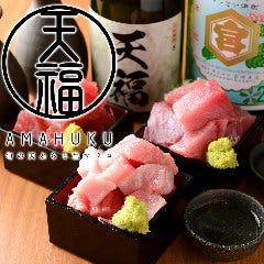 旬の天ぷらと生マグロ 天福(あまふく) 近鉄四日市駅前店