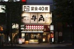 燒肉食べ放題 牛角 劄幌驛前店