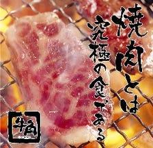 炭火がお肉の旨みを引き立てます!
