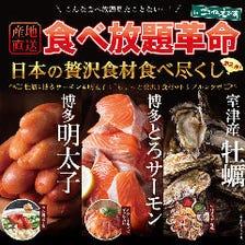 第2弾は牡蠣&明太子&とろサーモン