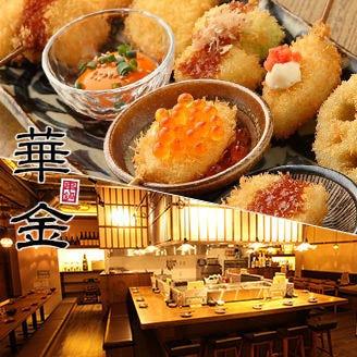 とろろ鍋×隠れ家居酒屋 華金 ‐hanakin‐ 川崎駅前店