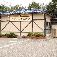 刺身と創作料理の店 わかな