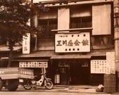 明治40年・札幌にて創業の老舗。