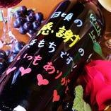 記念日にはメッセージボトルや記念プレートをどうぞ。