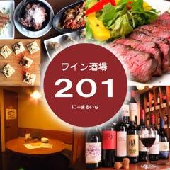 ワイン酒場201の画像その1
