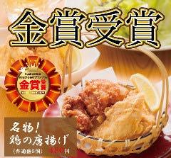 北海道焼鳥 いただきコッコちゃん