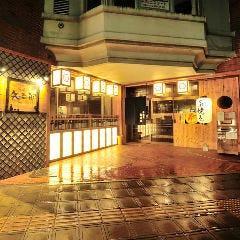 居酒屋 矢三朗 新寺本店
