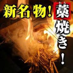 炉ばた情緒 かっこ藤沢南口店  メニューの画像