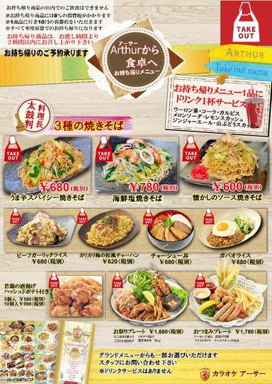 カラオケ アーサー 鎌取店 メニューの画像
