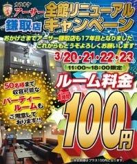 カラオケ アーサー 鎌取店