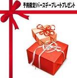 【予約限定】バースデープレートプレゼント