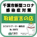 千葉市新型コロナ感染症対策