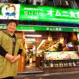 オムニ食堂へようこそ♪いつもオムニが出迎えています。緑の看板と似顔絵が目印です。