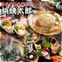 産直海鮮居酒家 浜焼太郎 立花駅前店
