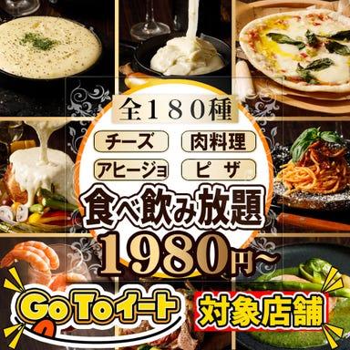 最大180種食べ飲み放題 個室×肉バル MATILDA-マチルダ- 札幌店 メニューの画像
