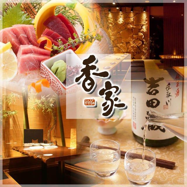 和食 个室 香家‐kouya‐ 新宿本店