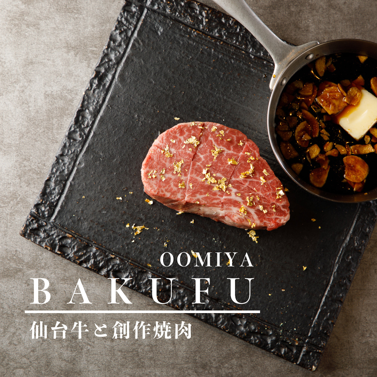 仙台牛一頭買い!!新鮮な肉創作料理や希少部位の焼肉専門店!!