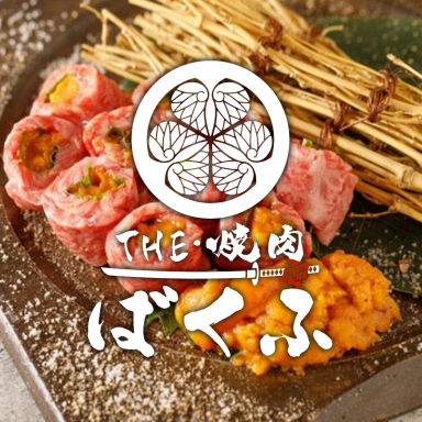 肉創作と仙台牛一頭買い焼肉 ばくふ 大宮店 コースの画像