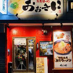 京都ラーメン おおきに 田町店