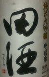 『田酒』純米大吟醸 斗瓶取