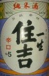 『住吉』純米酒 辛口