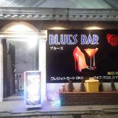 BLUES BAR(ブルースバー)