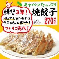 キャベツたっぷり 【焼餃子】 テイクアウトOK!