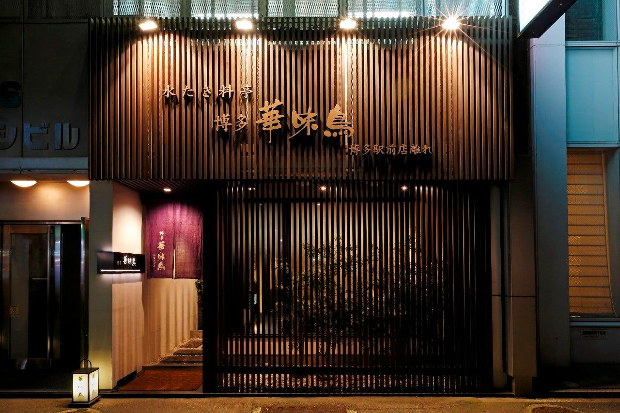 店舗外観(博多駅・博多口より徒歩5分です)
