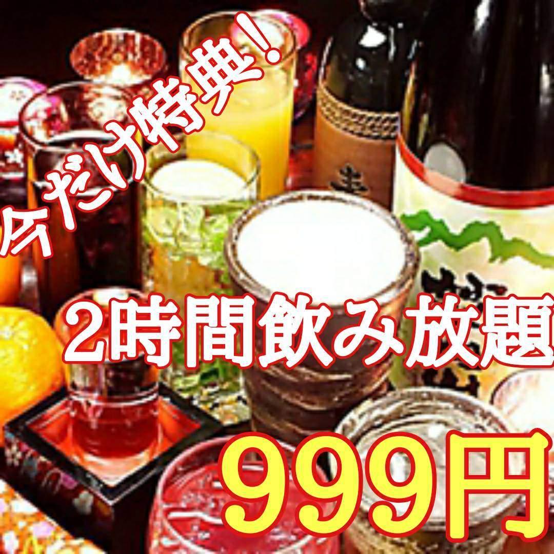 【席予約】単品飲み放題999円(税抜)【金・土・日・祝前は1400円(税別)】12月利用不可
