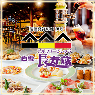 Shirayuki Brewery Restaurant Chojukura