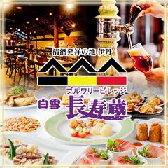 白雪ブルワリーレストラン 長寿蔵