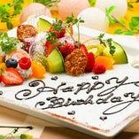 誕生日・記念日限定! 特製デザートプレートでお祝い♪