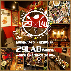 お肉の大衆バル 29LAB ~にくラボ~ 新小岩店