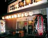 筑前屋 稲田堤店