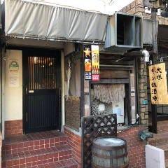 大塚キン鉄酒場