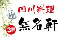 中華料理 無名軒