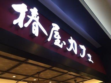 椿屋カフェ 新越谷ヴァリエ店 こだわりの画像