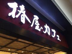 椿屋カフェ 新越谷ヴァリエ店