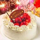 【Happy Birthday】誕生月のお客様に+1000円でホールケーキをご用意♪