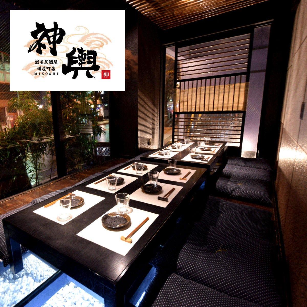 全席個室×お忍び居酒屋 神輿 〜Mikoshi〜 静岡駅前店