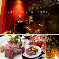icharibal @ home (イチャリバルアットホーム)