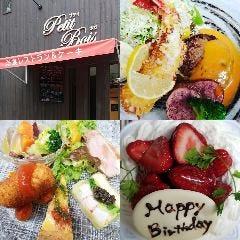 洋食レストラン&ケーキ Petit Bois
